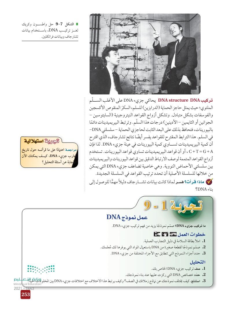 9-1 المادة الوراثية: DNA