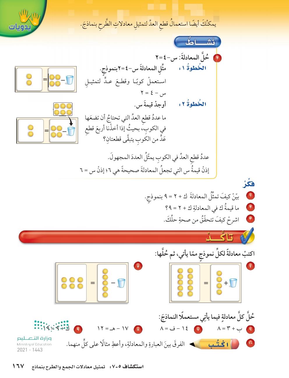 استكشاف 7-5 تمثيل معادلات الجمع والطرح بنماذج