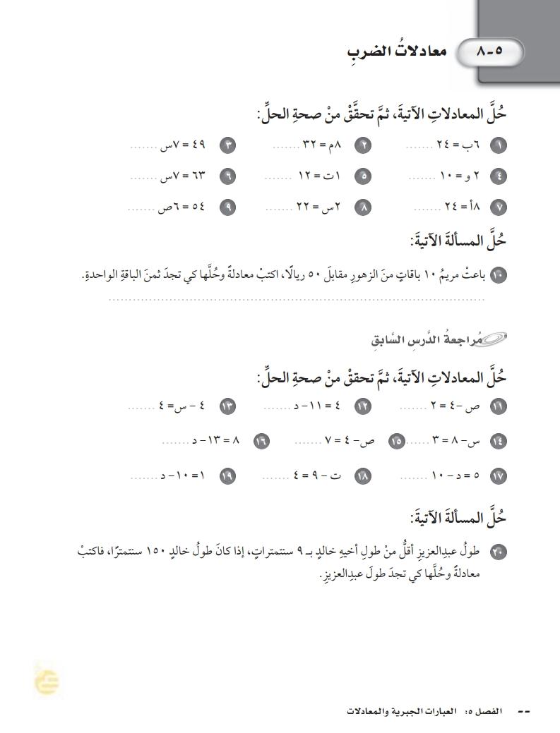 8-5معادلات الضرب