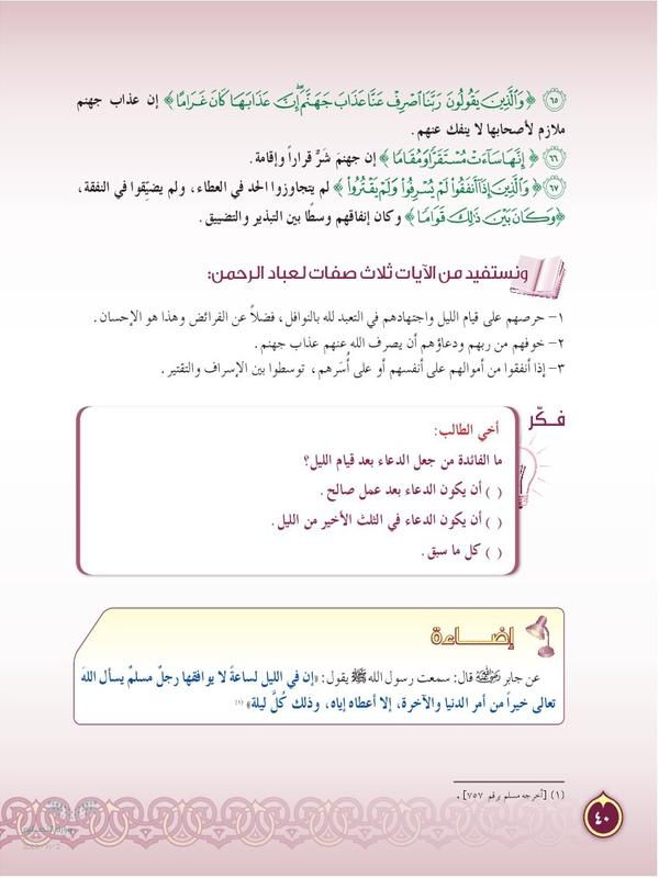 تفسير سورة الفرقان من الآية رقم (63) حتى الآية رقم (67)