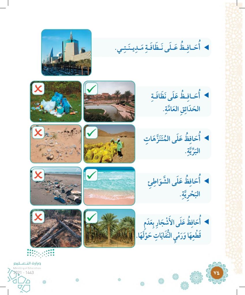 الدرس الحادي عشر: المحافظة على البيئة