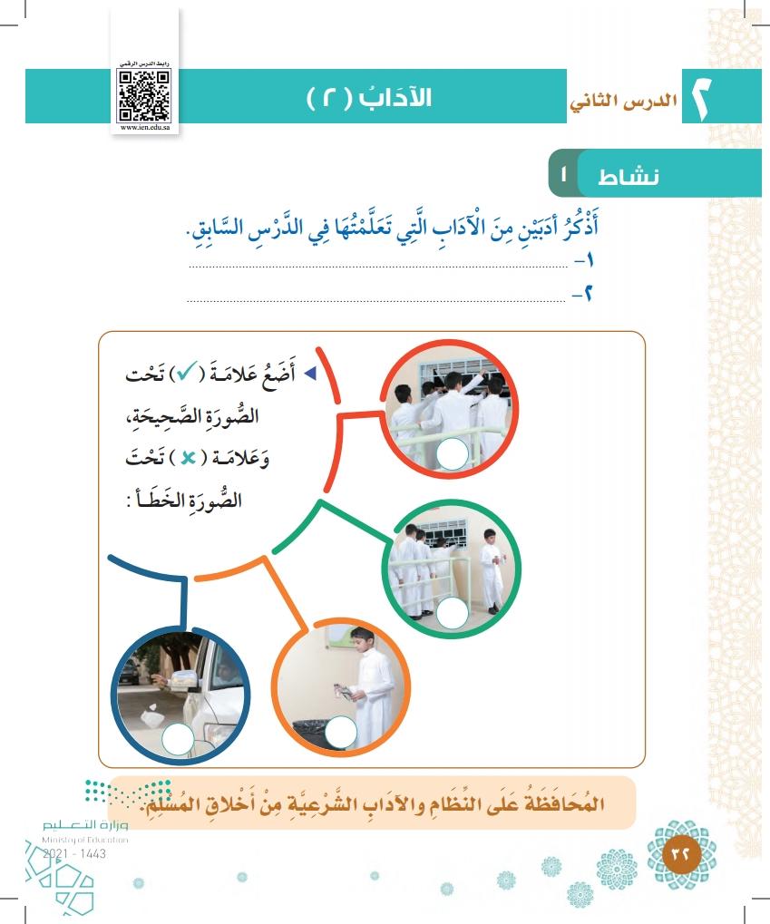 الدرس الثاني: الآداب (2)