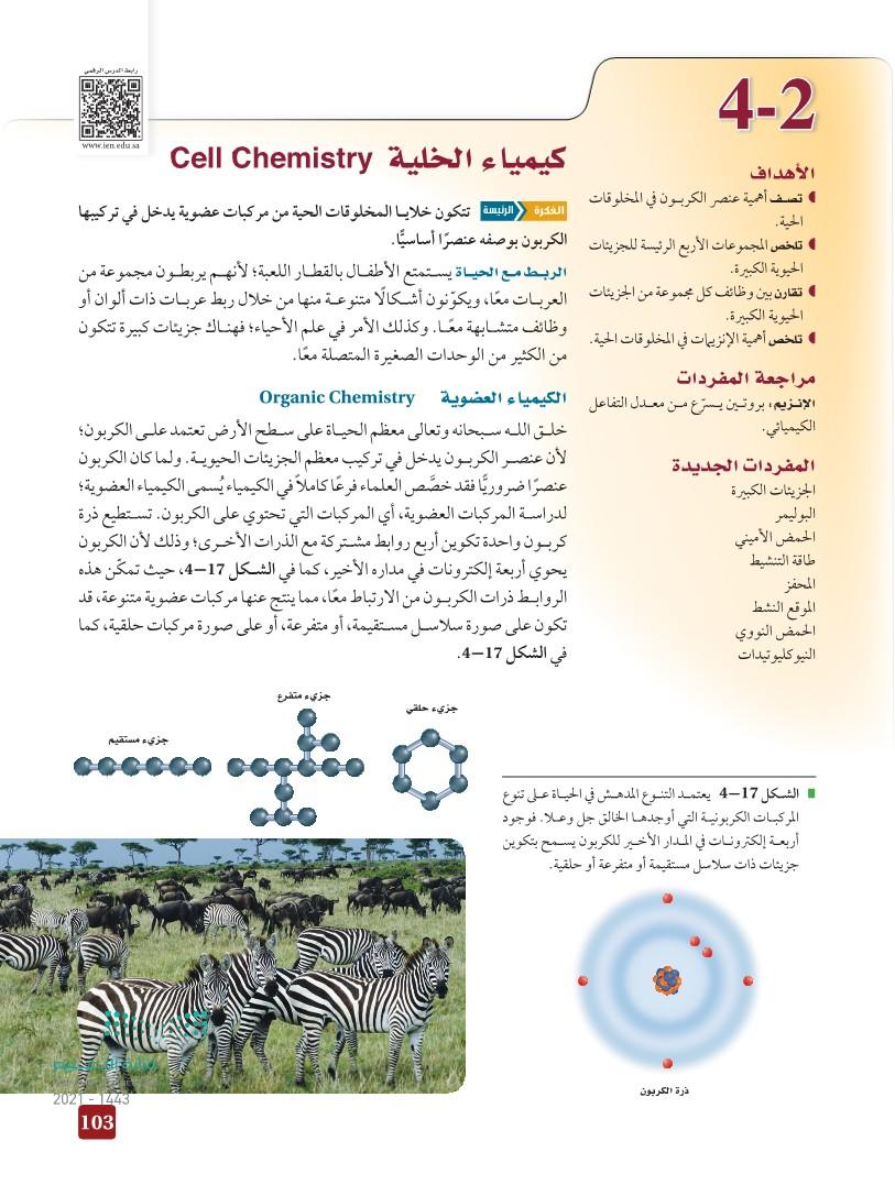 4-2 كيمياء الخلية