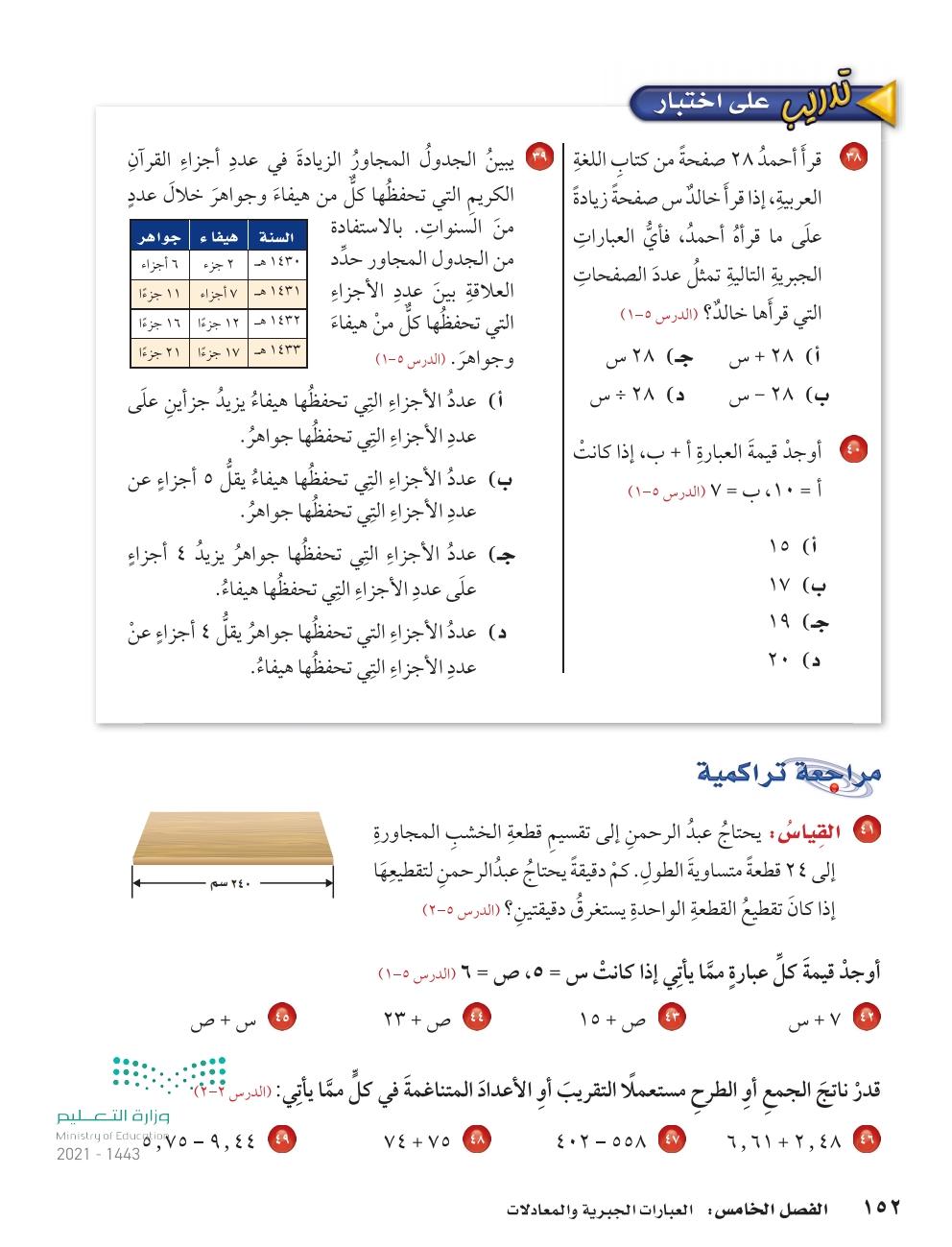 5-3 عبارات الضرب والقسمه الجبرية