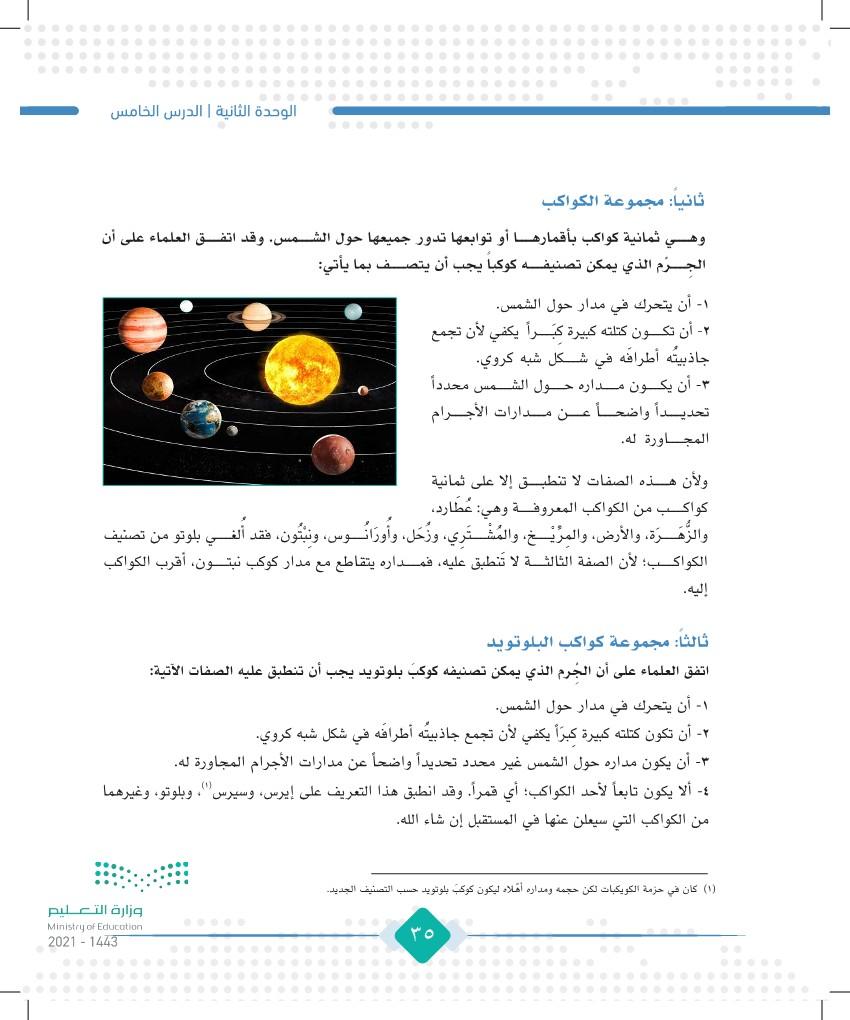 الدرس الخامس: المجموعة الشمسية