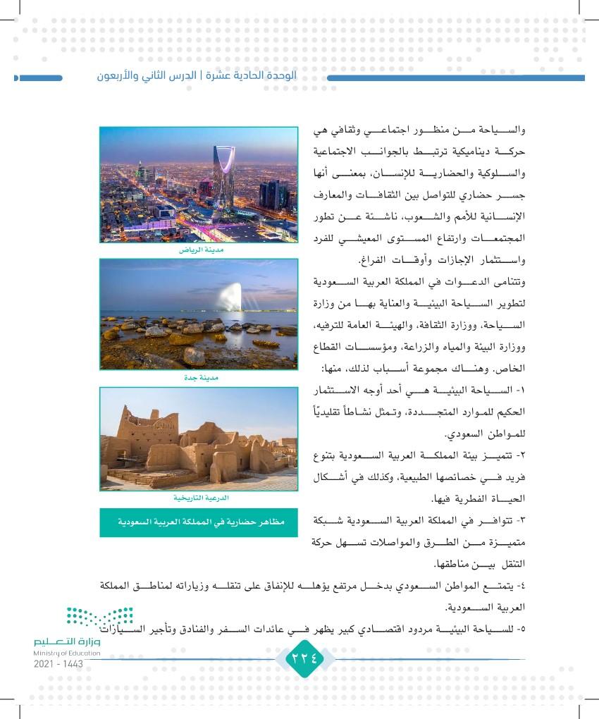 الدرس الثاني والأربعون: التجارة والسياحة