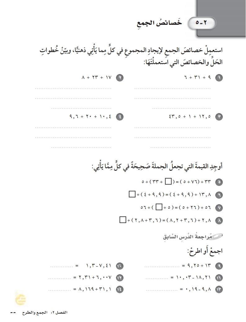 5-2خصائص الجمع