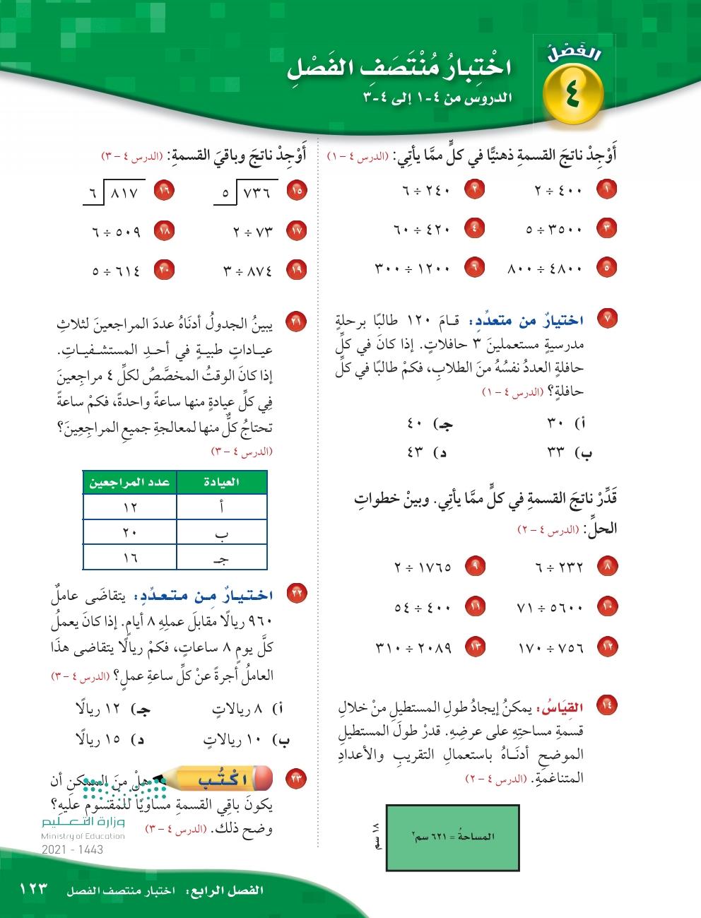 4-3 القسمه على عدد من رقم واحد
