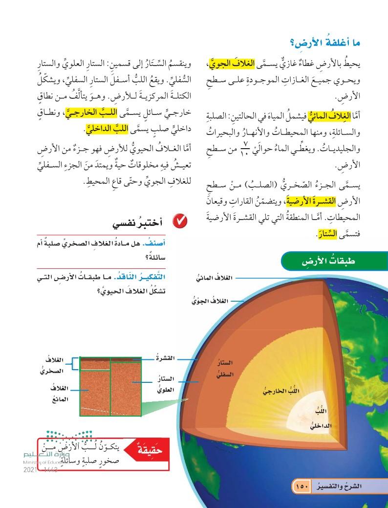الدرس الأول: معالم سطح الأرض