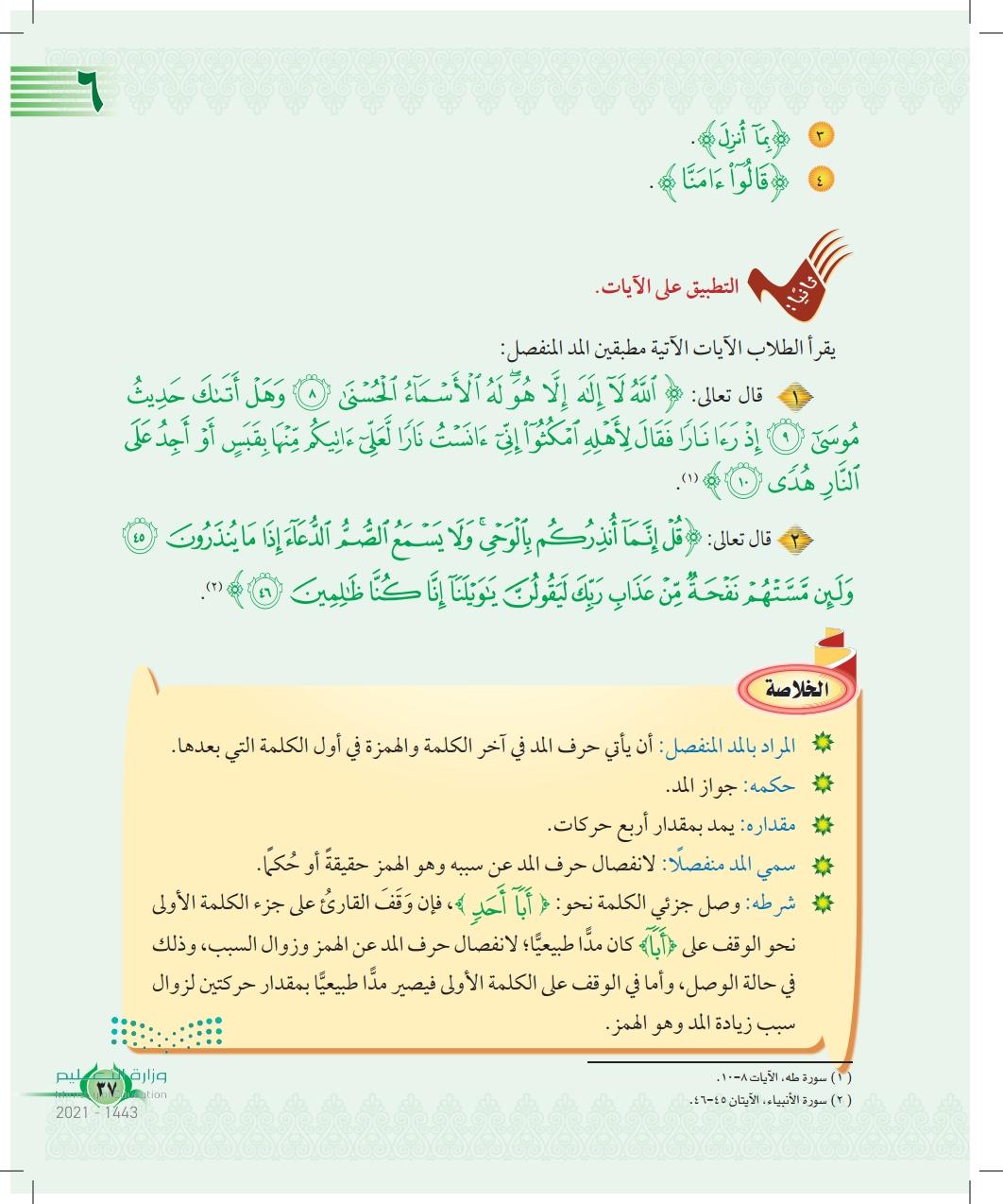 الدرس السادس:المد المنفصل