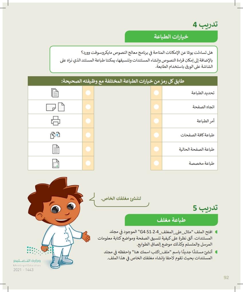 الدرس الرابع: التدقيق الإملائي والتدقيق النحوي