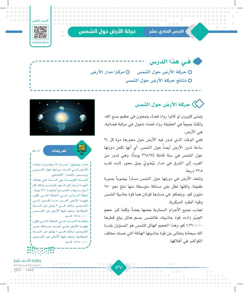 الدرس الحادي عشر: حركة الأرض حول الشمس