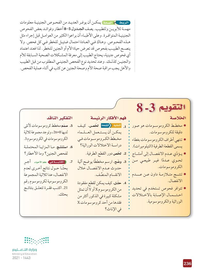 8-3 الكروموسومات ووراثة الإنسان