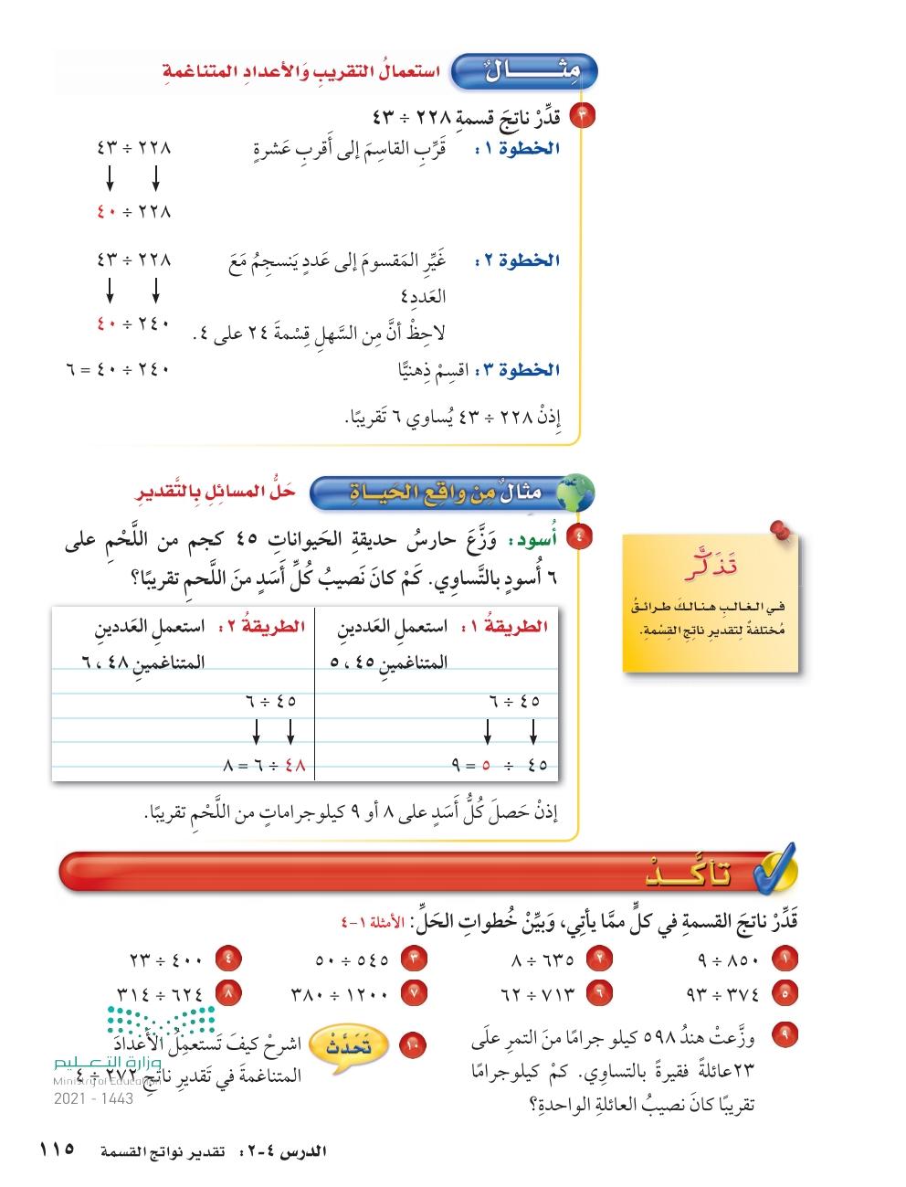 4-2 تقدير نواتج القسمة