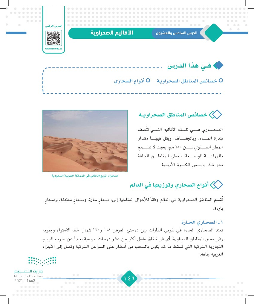 الدرس السادس والعشرون: الأقاليم الصحراوية