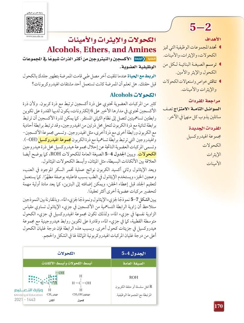 2-5 الكحولات والإيثرات والأمينات