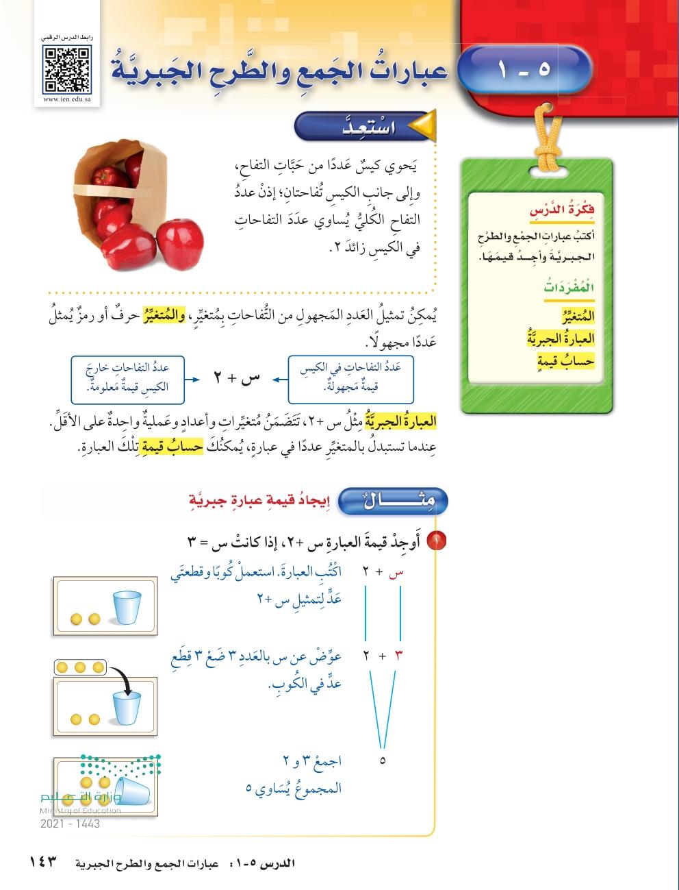 5-1 عبارات الجمع والطرح الجبرية