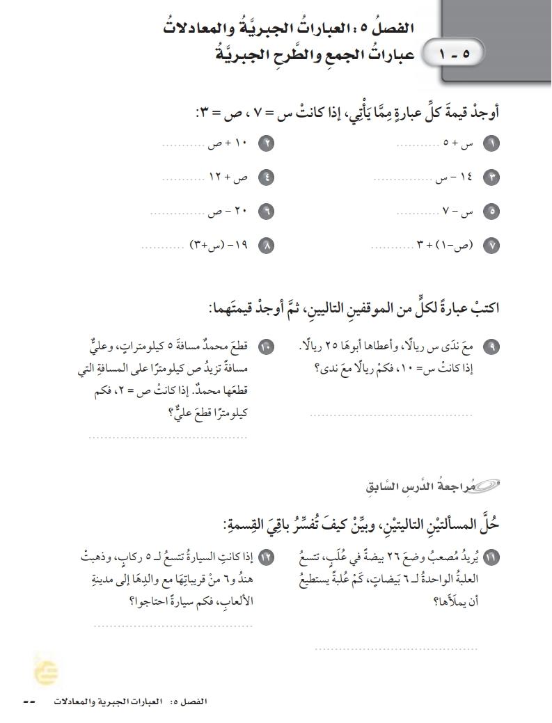 1-5عبارات الجمع والطرح الجبرية