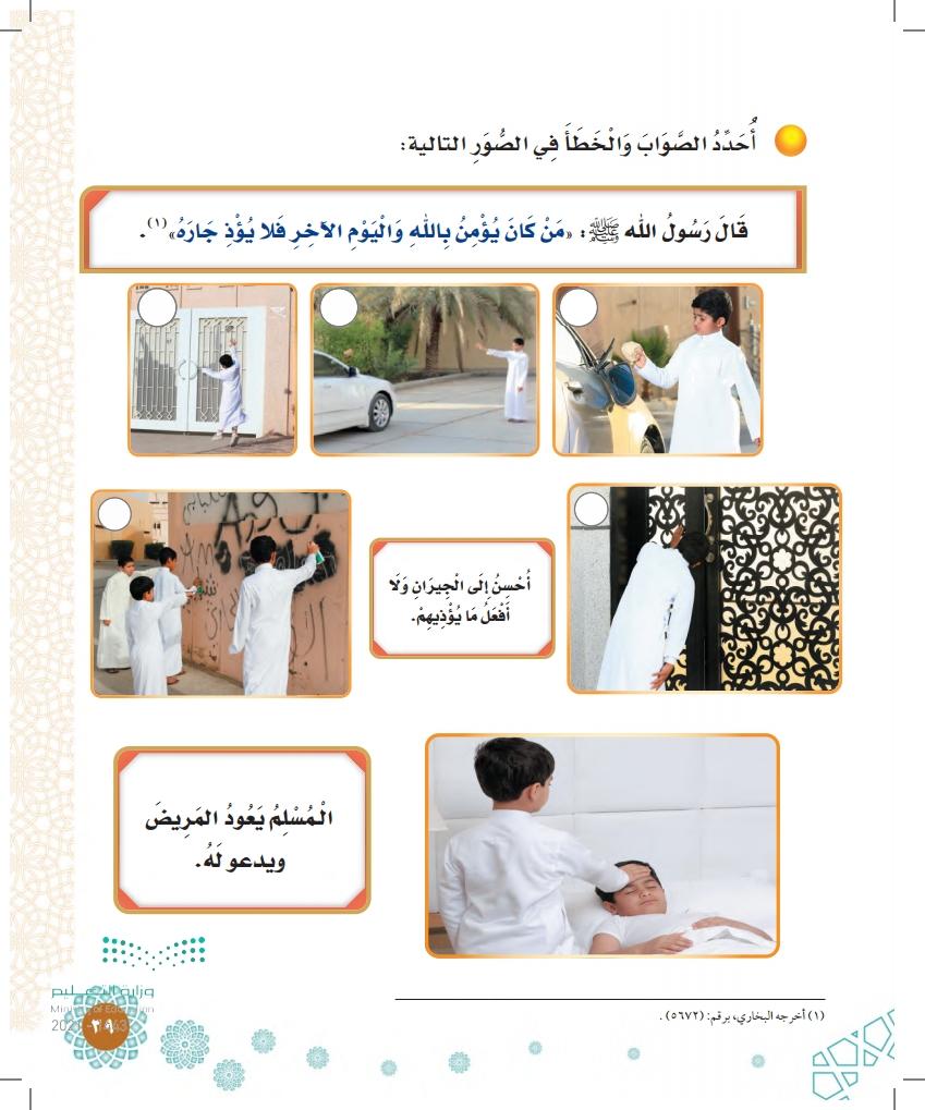 الدرس الثالث: الآداب (3)