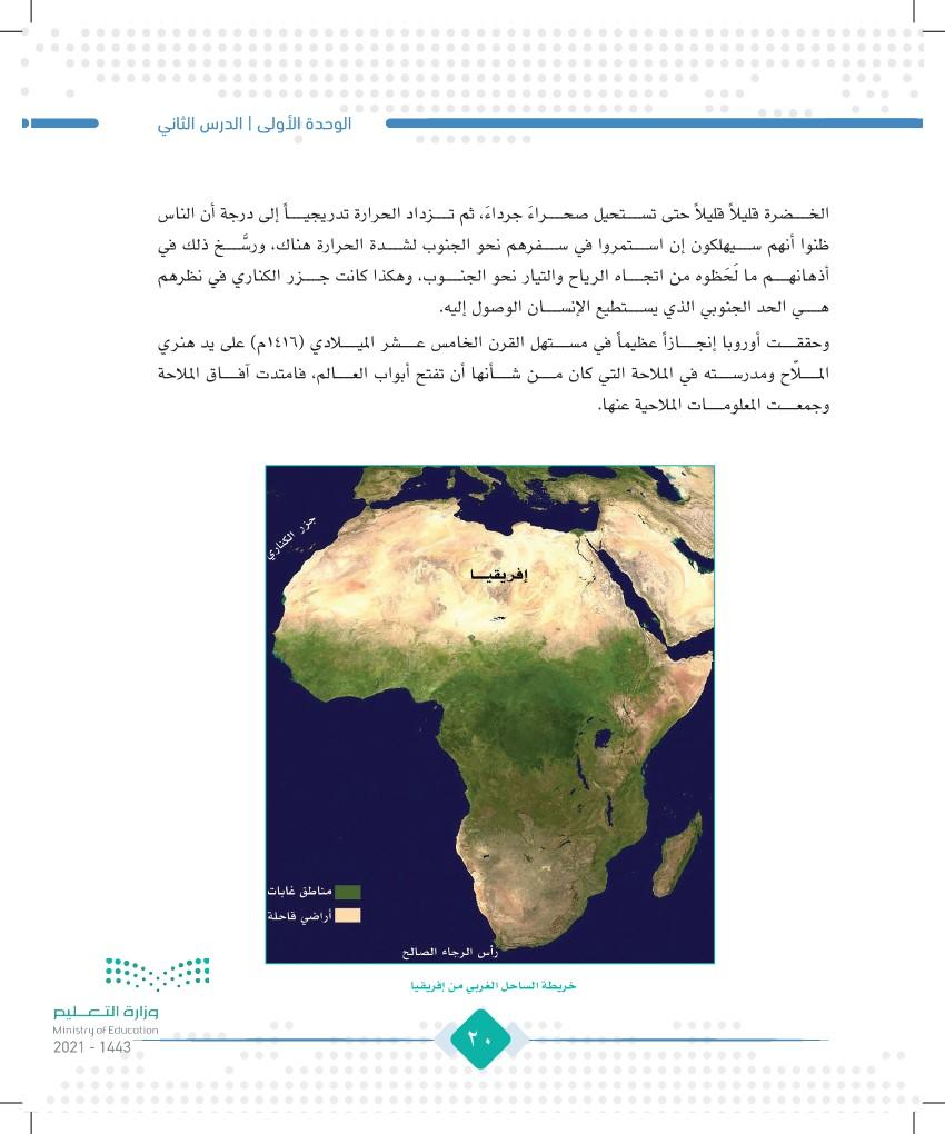 الدرس الثاني: تطور علم الجغرافيا