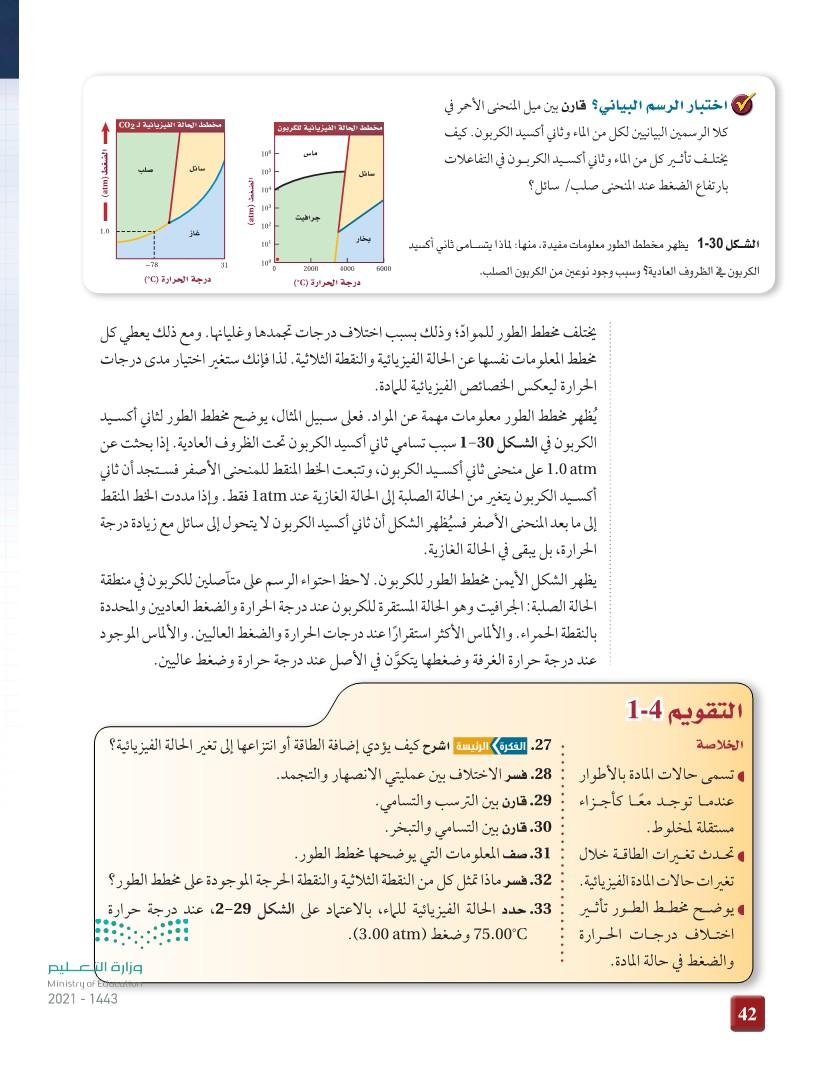 4-1 تغيرات الحالة الفيزيائية