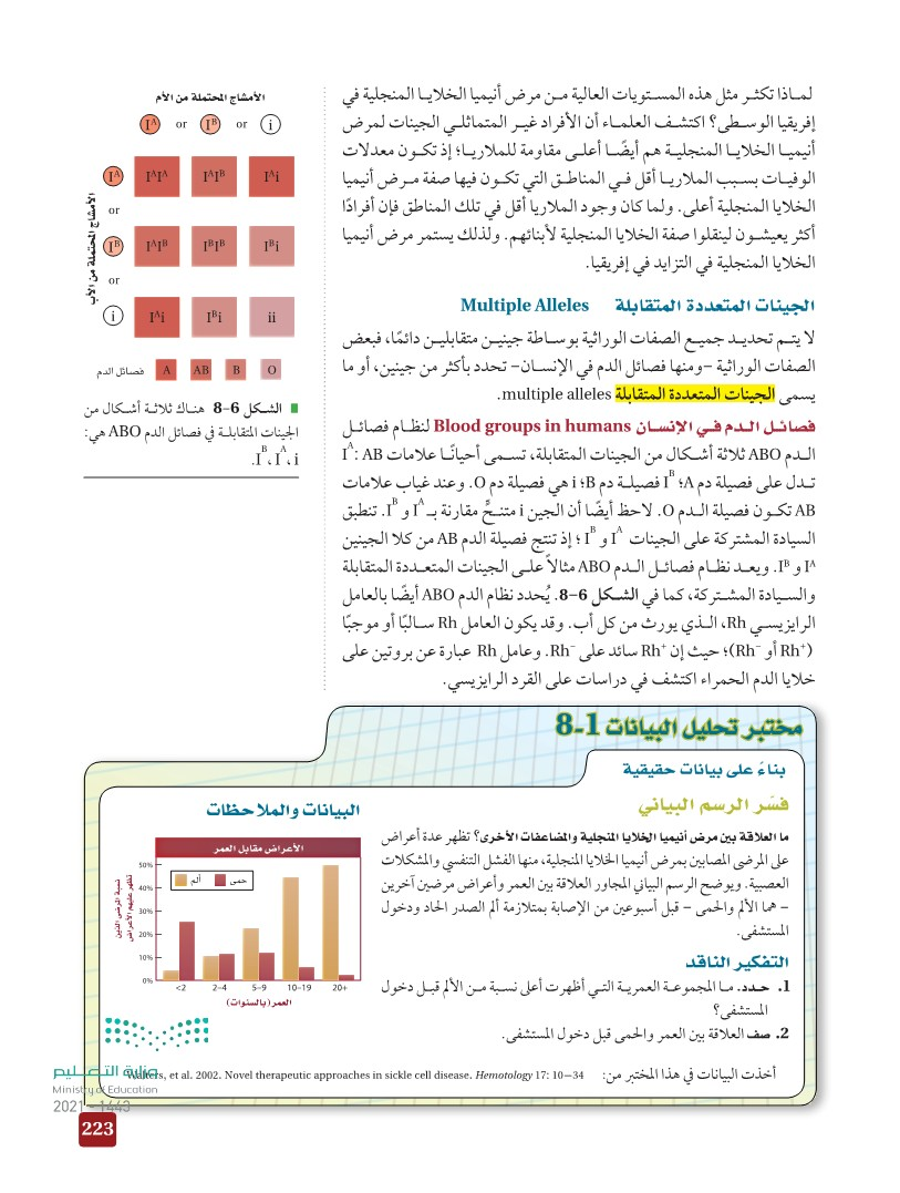 8-2 الأنماط الوراثية المعقدة