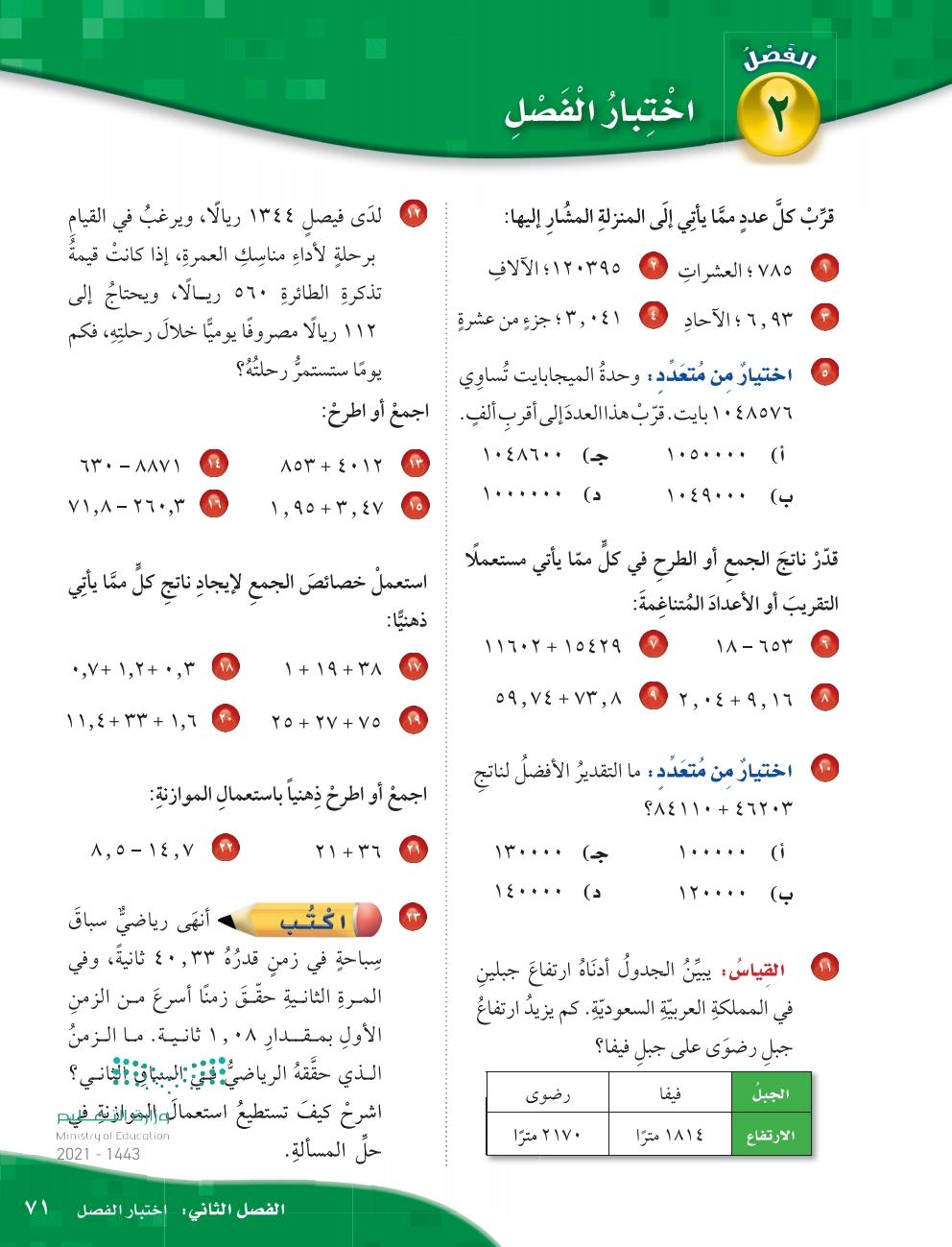 2-6 الجمع والطرح ذهنياً