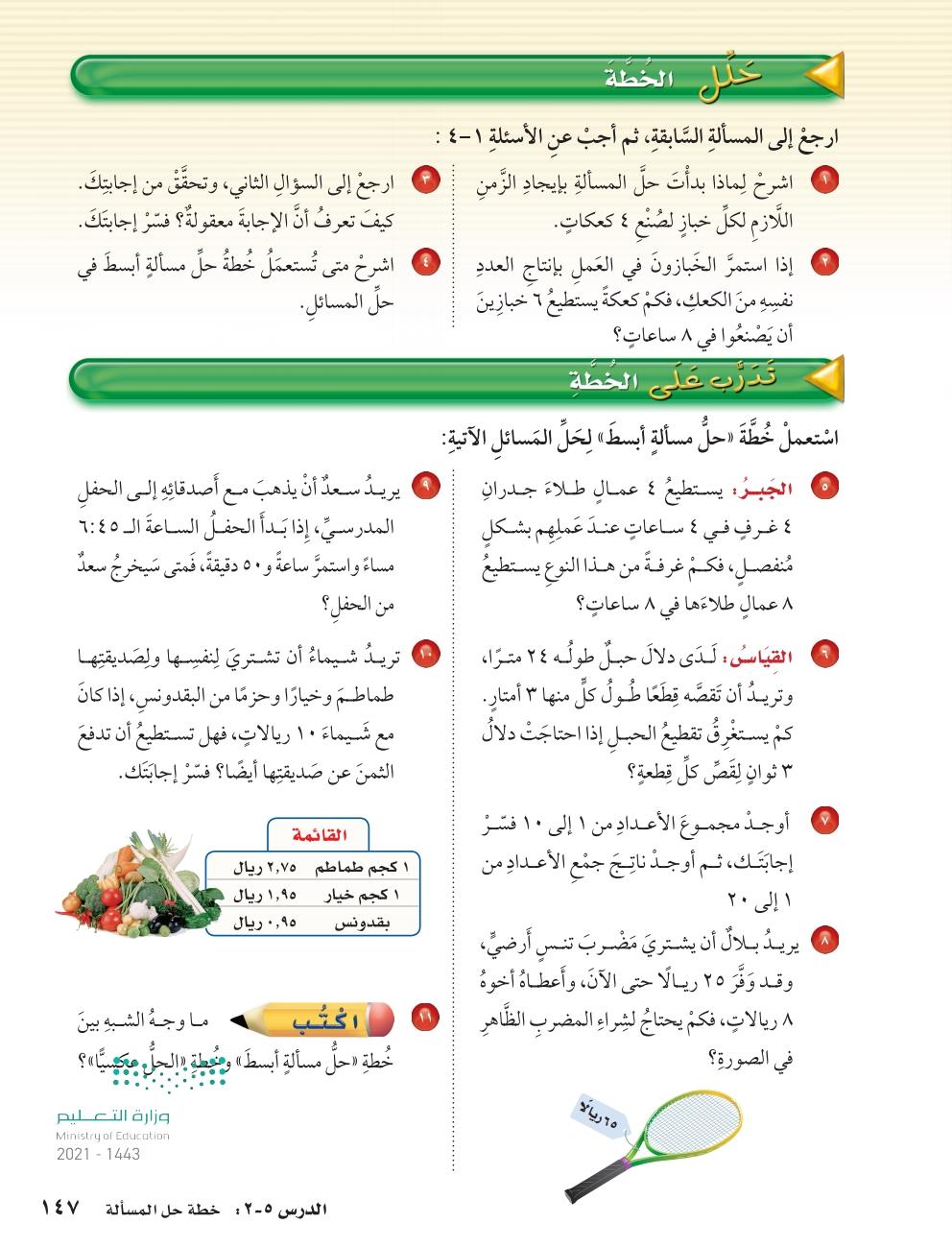 5-2 خطة حل المسألة