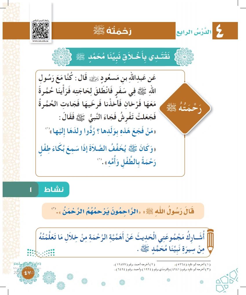 الدرس الرابع: رحمته صلى الله عليه وسلم