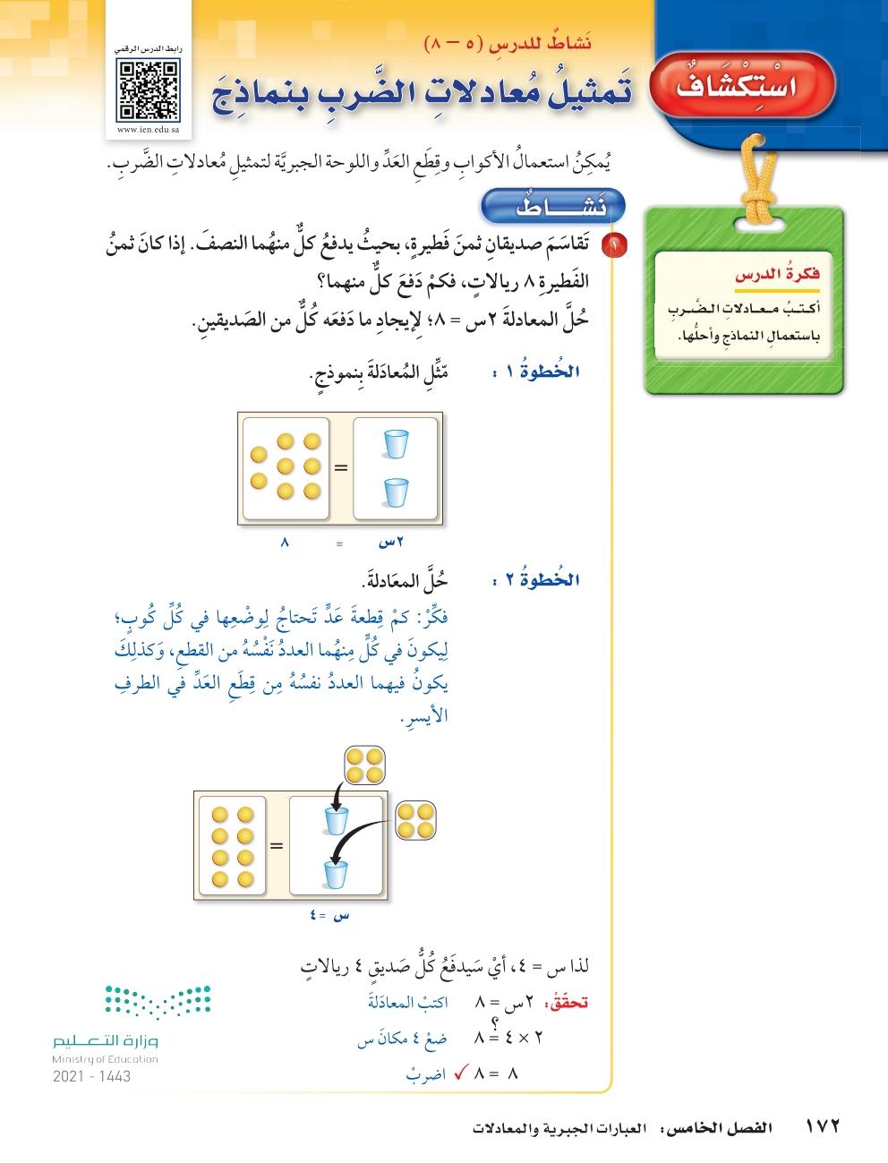 استكشاف 8-5 تمثيل معادلات الضرب بنماذج