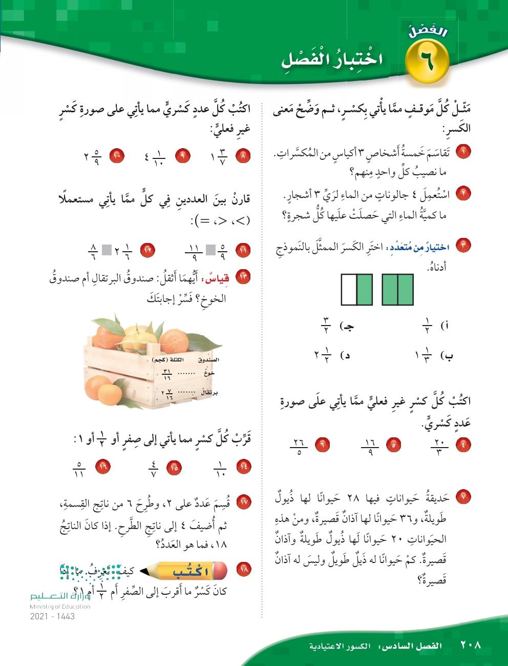 6-7 استقصاء حل المسأله