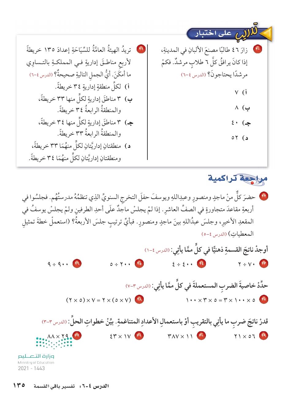 4-6 تفسير باقي القسمة