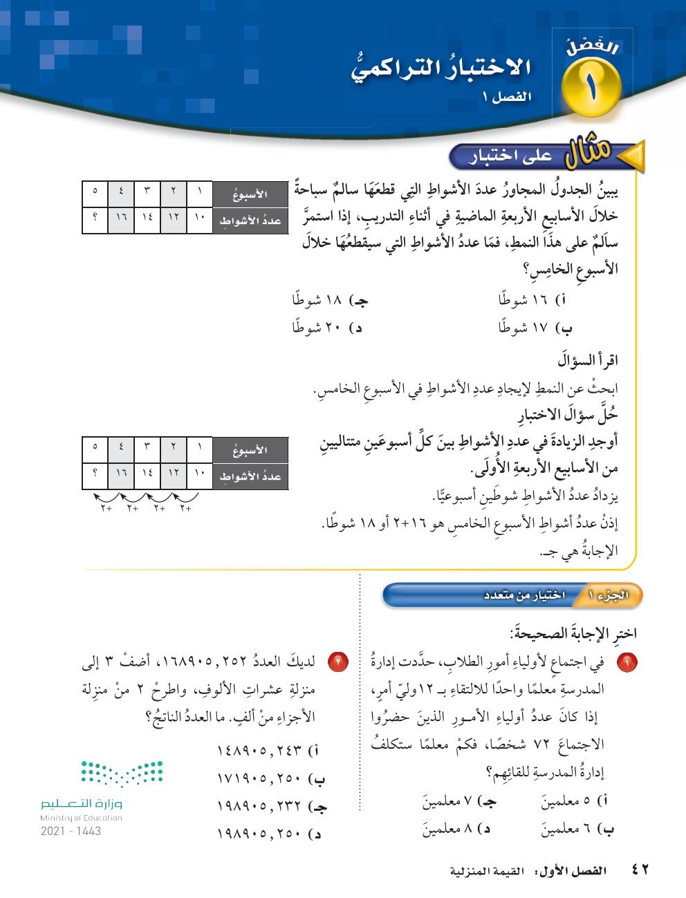 1-7 خطة حل المسألة التخمين والتحقق