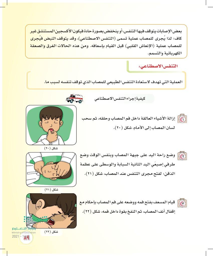 إسعاف الحوادث المنزلية