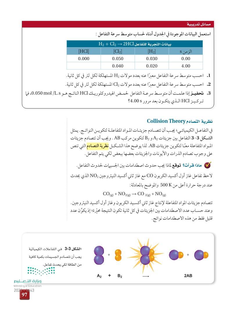 3-1 نظرية التصادم وسرعة التفاعل الكيميائي