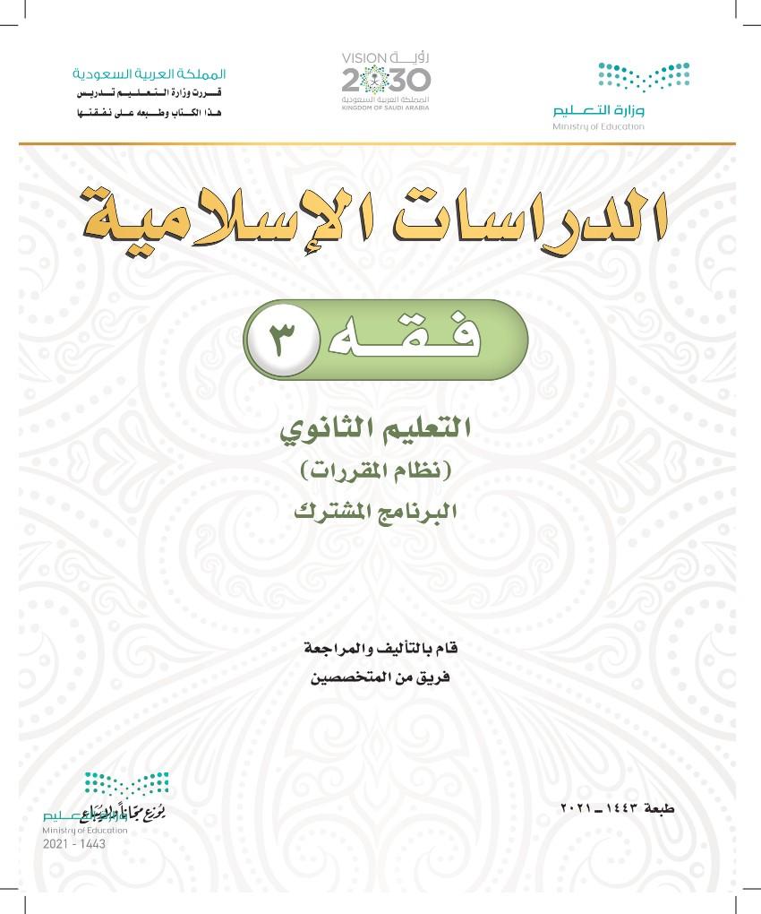 الدراسات-الإسلامية-فقه